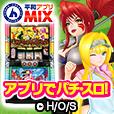 平和アプリMIX(500円(税抜)コース・Android用)「乙女マスターズ」