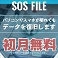 SOS file(お試し無料次月2000円(税抜)コース)