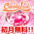 CandyLush(初月無料次月500円(税抜)コース)