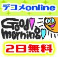デコメonline(初月無料次月500円(税抜)コース)