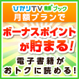 ひかりTVブック【300円コース】