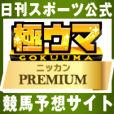 極ウマ・プレミアム(800円(税抜)コース・Android用)