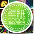 壁紙セレクト(月額500円(税抜)コース・docomo/au用)