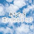 あなたを雲に例えると?
