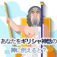 あなたをギリシャ神話の神に例えると?