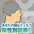 あなたの頭はどっち?脳性別診断!!