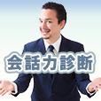 「会話力」に関する診断