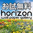 HORIZON(お試し無料3日目以降500円(税抜)コース)