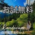 Landscape(お試し無料3日目以降500円(税抜)コース)