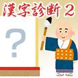 あなたを漢字一文字で表すと何?漢字診断2!!