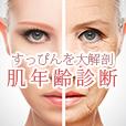 「肌年齢」に関する診断