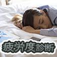 疲労度診断