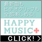 HAPPY!MUSIC+(2,000円(税抜)コース)