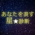 あなたを表す星診断☆彡