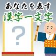 あなたを漢字一文字で表すと?「診断」
