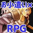(Andのみ)仮想通貨で稼げるRPG【RPGコイン】