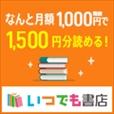 いつでも書店(1000円コース登録・スマホ用)