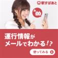 駅すぱあと(200円(税抜)コース)