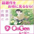 Ongenムービー(1500円(税抜)コース)