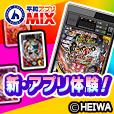 平和アプリMIX(500円(税抜)コース)