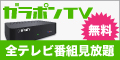 ガラポンTV (お試し無料)