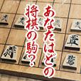 あなたは将棋の駒でどのコマ?