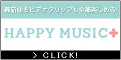 HAPPY!MUSIC+(2000円(税抜)コース)