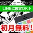 最新ミュージック(お試し無料次月以降2000円コース)