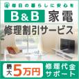 B&B家電修理割引サービス(月額1000円(税抜)コース)