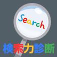 検索力に関する診断