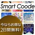 【お試し無料】【今すぐコインGET】smartコーデ