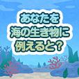 あなたを海の生き物に例えると?