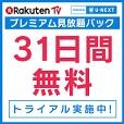 楽天TVプレミアム見放題パック(お試し31日間無料32日以降2149円(税込))