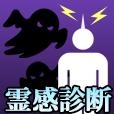 【スマホ専用】霊感診断
