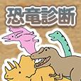 あなたを恐竜に例えると?恐竜診断!