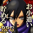 RPGコイン(Android用)