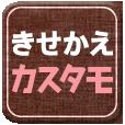 カスタモ【500円コース】
